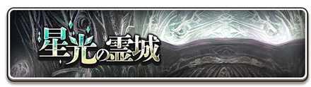 星光の霊城画像.jpg