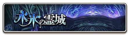水氷の霊城画像.jpg