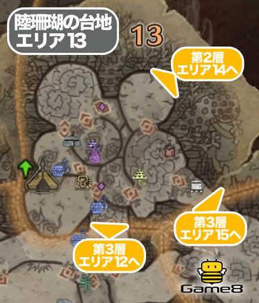陸珊瑚の台地エリア13のマップ
