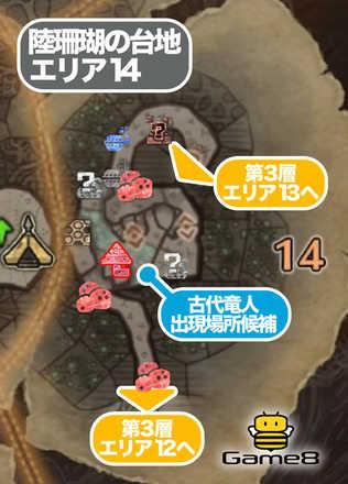 陸珊瑚の台地エリア14のマップ
