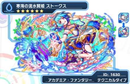 寒海の流水賢姫 ストークスの画像