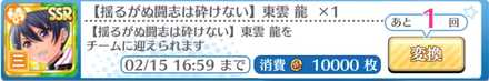 東雲 勝ち抜きマッチ.jpg
