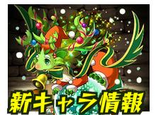 新キャラ.png