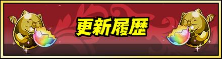 更新履歴.png