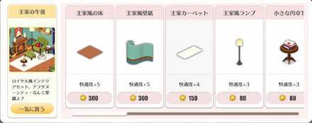家具購入画面