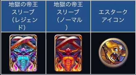 地獄の帝王杯のシーズン報酬の画像