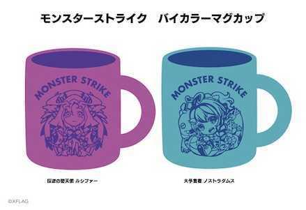 モンスターストライクのバイカラーマグカップ