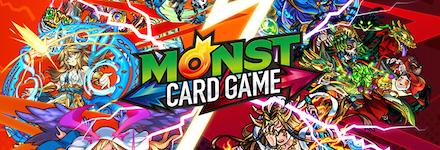 モンストカードゲームのルールとデッキ