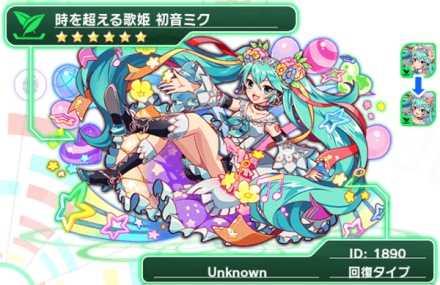 時を超える歌姫 初音ミクの画像