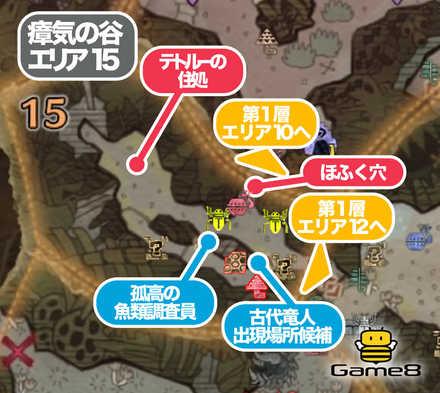瘴気の谷エリア15のマップ