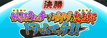 ドリームマッチ 決勝.jpg