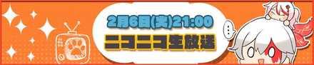 【崩壊3rd】第八回公式ニコ生バナー