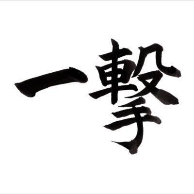 ナニを一撃さnTwitterアイコン.jpg