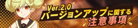 【崩壊3rd】Ver2.0アップデート注意事項