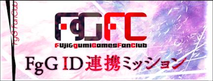 「FgGID」画像