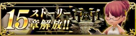 15章ストーリー解放バナー画像.png