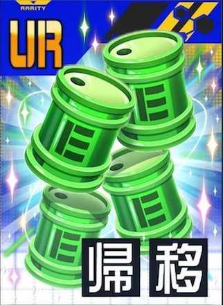 エナジー缶 100000mlの画像