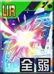 連合宇宙軍シールドブレイカーの画像