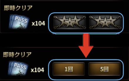 パスチケット★1・2⇒★3クリア