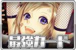 コンパス_最強カードアイコン.jpg