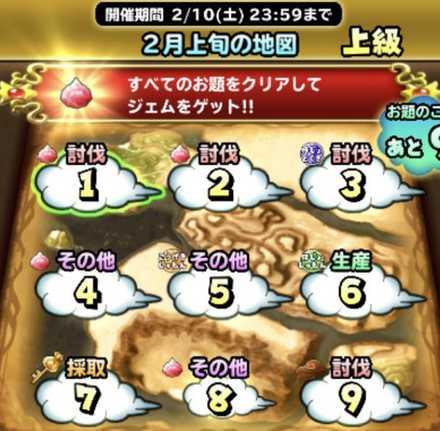 2月上旬地図(上級)の画像