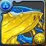 絶海龍・ウェルドールの画像