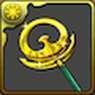 アテナの黄金の杖の評価