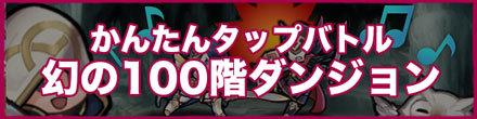 アンコール♪幻の100階ダンジョン〜決別〜のバナー