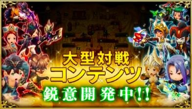 大型対戦コンテンツ鋭意開発中!!