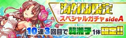 海外版限定スペシャルガチャsideA