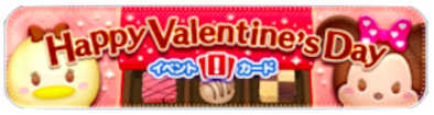 チョコレートを集めようのイベントバナー