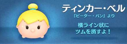 ツムツム イニシャルTのツム ティンカーベルの画像