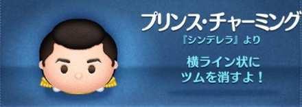 ツムツム シンデレラシリーズのツム チャーミングの画像