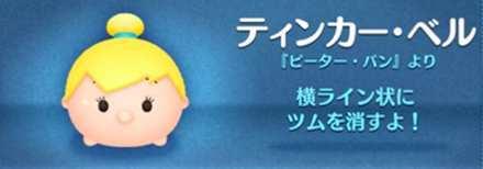 ツムツム ピーターパンのツム ティンカーベルの画像