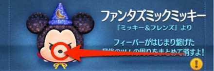 鼻が黒いツムの画像
