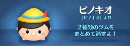 ツムツム ピノキオシリーズのツム ピノキオの画像