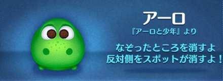 ツムツム 緑のツム アーロの画像