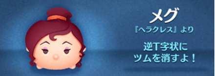 ツムツム 女の子のツム メグの画像