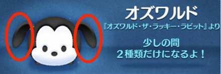 耳が垂れたツムの画像