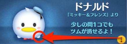白い手のツムの説明画像