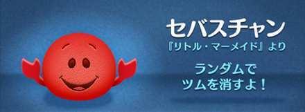 ツムツム 赤いツム セバスチャンの画像