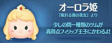 ツムツム イニシャルAのツム オーロラ姫の画像