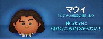 ツムツム モアナと伝説の海のツム マウイの画像