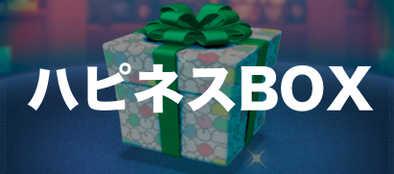 ハピネスBOXの画像