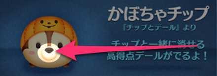 ツムツム 鼻が三角のツム かぼちゃチップの画像