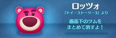 ツムツム ピンクのツム ロッツォの画像