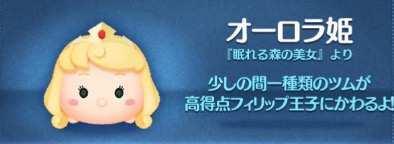 ツムツムのオーロラ姫
