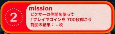 ビンゴ20枚目ミッション2の画像