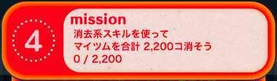 ビンゴ20枚目ミッション4の画像