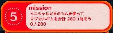 ビンゴ20枚目ミッション5の画像
